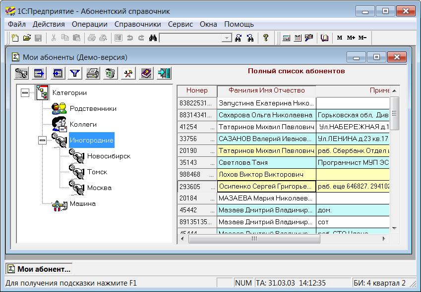 Скриншот программы (версии софта) Абонентский справочник 2.2.02 #1