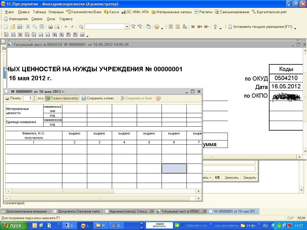 Форма 0504210 образец заполнения