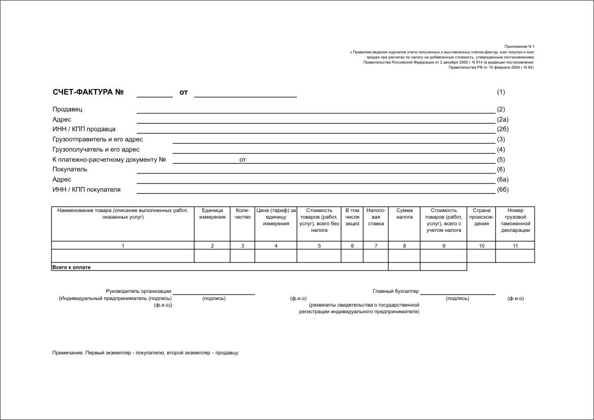 форма счет фактуры 2012 бланк